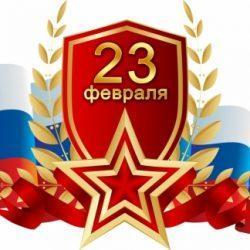Праздник 23 фераля - День защитника Отечества