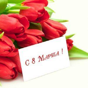 С 8 Марта - букет тюльпанов