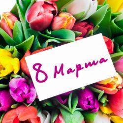 8 Марта - букет тюльпанов