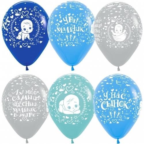 Воздушный шарик У нас сынок